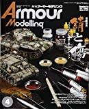 Armour Modelling(アーマーモデリング) 2017年 04 月号 [雑誌]