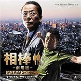 相棒-劇場版-オリジナルサウンドトラック