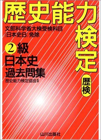 歴史能力検定2級 日本史過去問集 解答・解説の詳細を見る