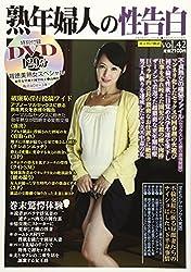 熟年婦人の性告白 vol.42 2018年 06 月号 [雑誌]: 過激官能告白 増刊