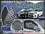80系ノア/VOXY/エスクァイア 専用 日除け サンシェード【黒メッシュ】完全遮光、車中泊、アウトドアに!