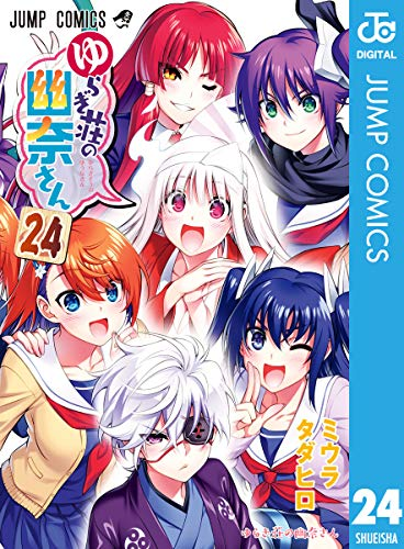 ゆらぎ荘の幽奈さん 24 (ジャンプコミックスDIGITAL)