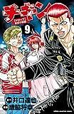 チキン 「ドロップ」前夜の物語 9 (少年チャンピオン・コミックス)
