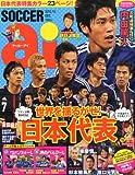 SOCCER ai (サッカーアイ) 2012年 12月号 [雑誌]