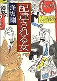 配達される女 (2) 御茶ノ水警察シリーズ