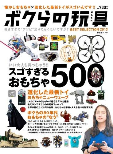 ボクらの玩具(おもちゃ) BEST SELECTION 2013 (晋遊舎ムック)の詳細を見る