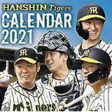 卓上 阪神タイガース 2021年カレンダー (おまけシール付)