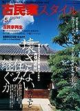 古民家スタイル (No.5) (ワールド・ムック (574)) 画像