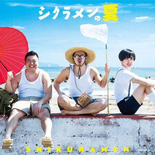 シクラメンの夏 (初回限定盤CD+DVD)