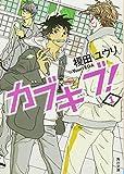カブキブ! / 榎田 ユウリ のシリーズ情報を見る