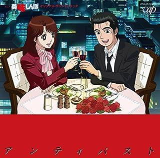 美味しんぼ オリジナル・サウンドトラック アンティパスト