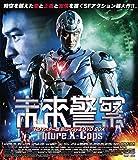 未来警察 Future X-cops HDマスター版 blu-r...[Blu-ray/ブルーレイ]
