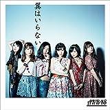 44th シングル「翼はいらない」Type C 【初回限定盤】 画像