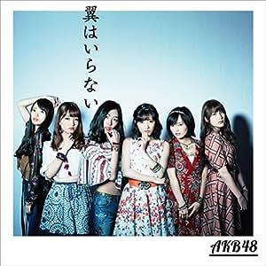 44th シングル「翼はいらない」Type C 【初回限定盤】