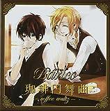 Barico 珈琲円舞曲-coffee waltz-