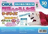 CAROL 獣医さんのうんち袋 ラージサイズ 30日分【消臭&抗菌のWパワー】犬用