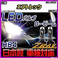 三菱 エアトレック CU#W系 平成13年6月- 【LED ホワイトバルブ】 日本製 3年保証 車検対応 led LEDライト