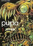 pupa / 茂木清香 のシリーズ情報を見る