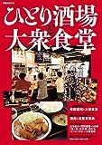 ひとり酒場と大衆食堂 (ぴあMOOK)