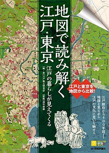 江戸の暮らしが見えてくる 地図で読み解く江戸・東京 (ビジュアルはてなマップ)の詳細を見る