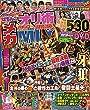 ぱちんこオリ術メガMIX vol.13 (GW MOOK 205)