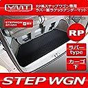 新型ステップワゴン ステップワゴンスパーダ PR系 ラバー製ラゲッジアンダーマット YMT -