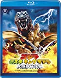 ゴジラ モスラ キングギドラ 大怪獣総攻撃 Blu-ray【60...[Blu-ray/ブルーレイ]