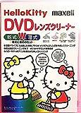 Hello Kitty (ハローキティ) maxell プレーヤー/レコーダー用DVDレンズクリーナー湿式・乾式ダブルパック2枚 トールケース入 DVD-DW-WP(KY)