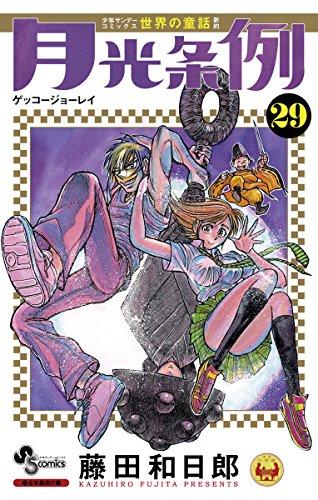 月光条例(29) (少年サンデーコミックス)