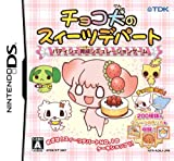 チョコ犬のスィーツデパート~パティシェ育成シミュレーションゲーム~