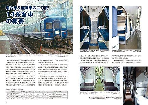 鉄道車輌ガイドvol.28 14系客車 (NEKO MOOK)
