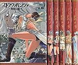 ストラヴァガンツァ ~異彩の姫~ コミック 1-6巻 セット -