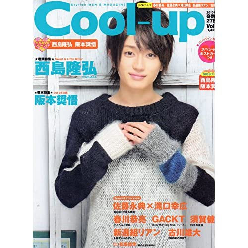 Cool-up (クールアップ) 2010年 03月号 [雑誌]