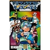 ドラゴンクエストモンスターズ+ 3 (ガンガンコミックス)