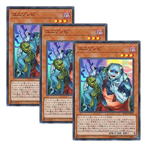 【 3枚セット 】遊戯王 日本語版 RC02-JP018 U...