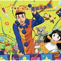 テニスの王子様 大石秀一郎が歌う童謡名曲集〜ファミリーでたのしもう!〜(アニメ「テニスの王子様」)