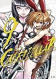 キャタピラー 9巻 (デジタル版ヤングガンガンコミックス)