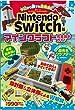 Nintendo Switch版 マインクラフト完全設計ガイド
