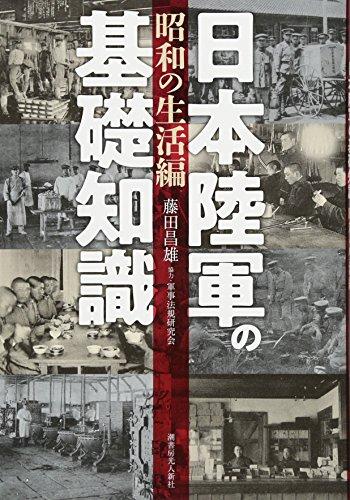 日本陸軍の基礎知識[昭和の生活編]
