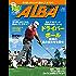 アルバトロス・ビュー No.723 [雑誌] ALBA