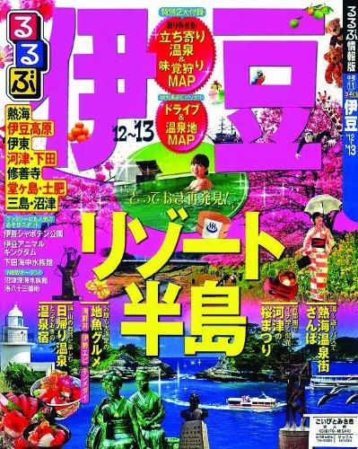 るるぶ伊豆'12~'13 (国内シリーズ)