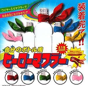 自分のボトル用 ヒーローマフラー [全5種セット(フルコンプ)]