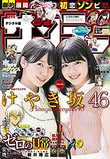 [雑誌] 週刊少年サンデー 2018年27号 [Weekly Shonen Sunday 2018-27]