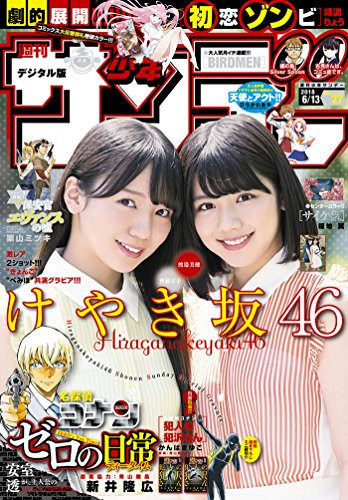 週刊少年サンデー 2018年27号(2018年5月30日発売) [雑誌]