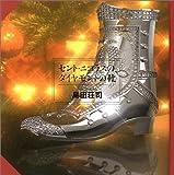 セント・ニコラスの、ダイヤモンドの靴