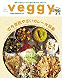 veggy (ベジィ) 2014年 08月号 [雑誌]