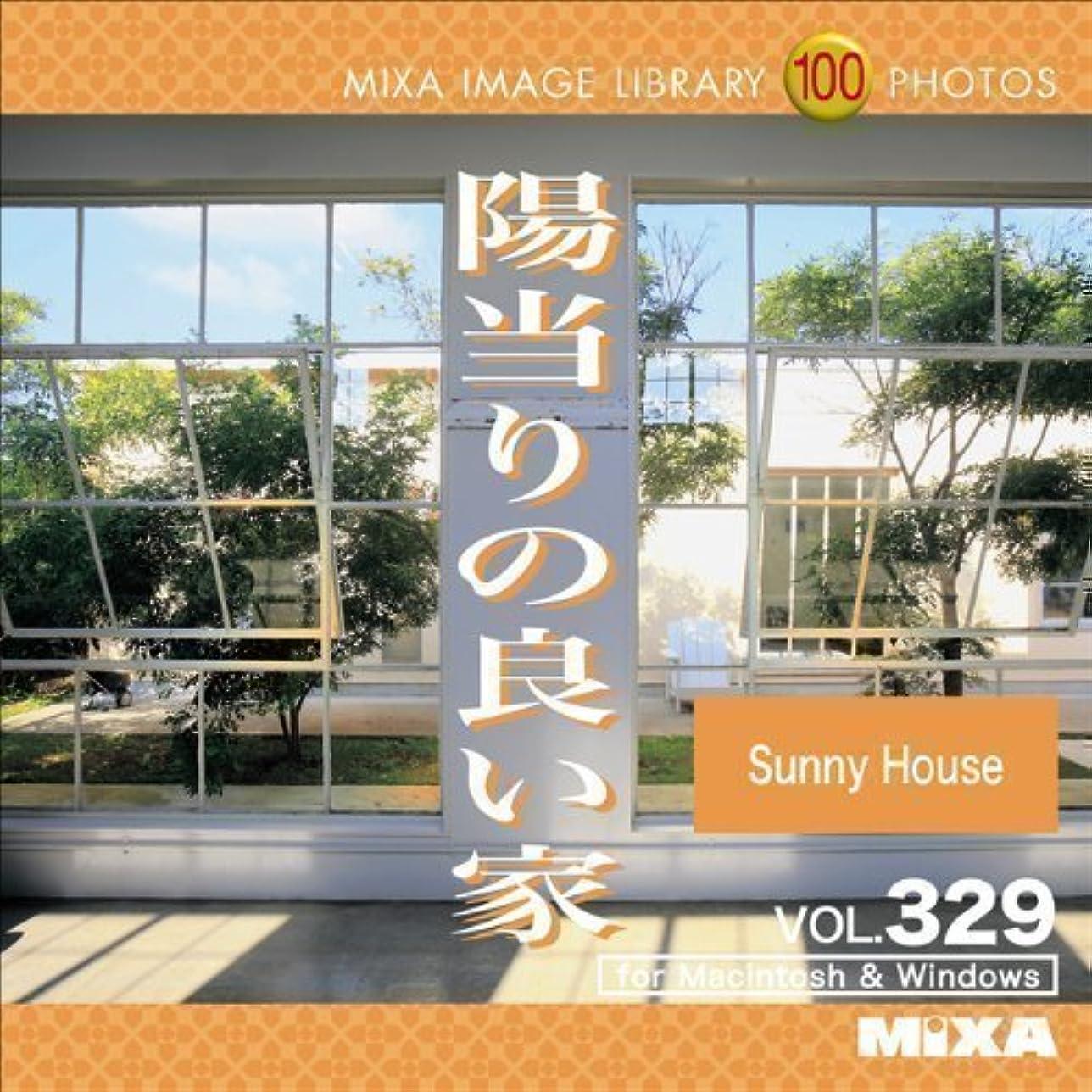 独裁者テクニカル認知MIXA IMAGE LIBRARY Vol.329 陽当りの良い家