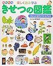 きせつの図鑑 (小学館の子ども図鑑 プレNEO)