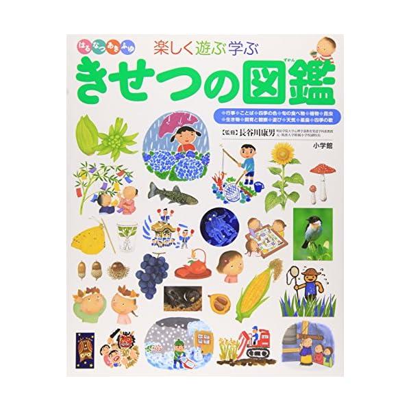 きせつの図鑑 (小学館の子ども図鑑 プレNEO)の商品画像
