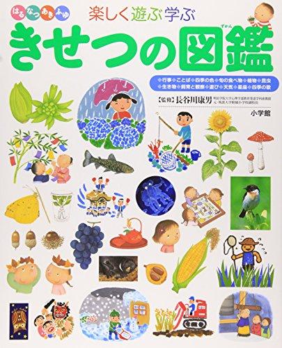きせつの図鑑 (小学館の子ども図鑑 プレNEO)の詳細を見る